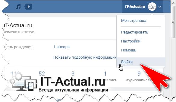 Пункт, осуществляющий выход из соц. сети ВК