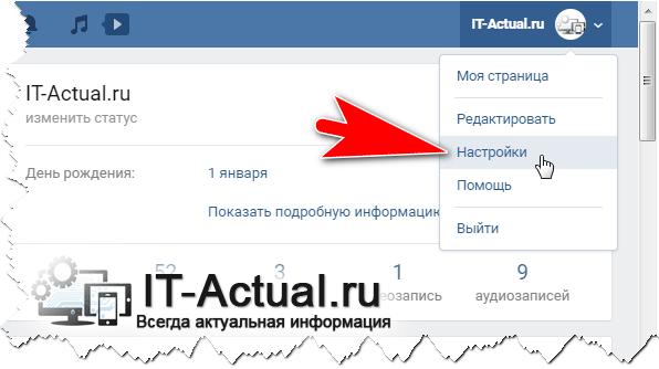 Пункт вызова настроек в верхнем меню на сайте ВК