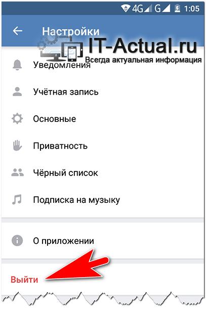 Осуществляем выход из профиля в мобильном приложении соц. сети ВК
