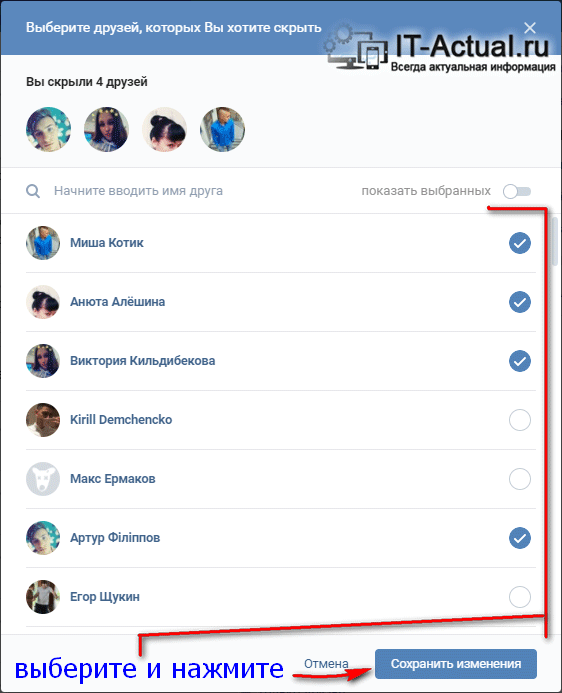 Выбираем в списке людей, которые должны быть скрыты из списка ваших друзей на ВК