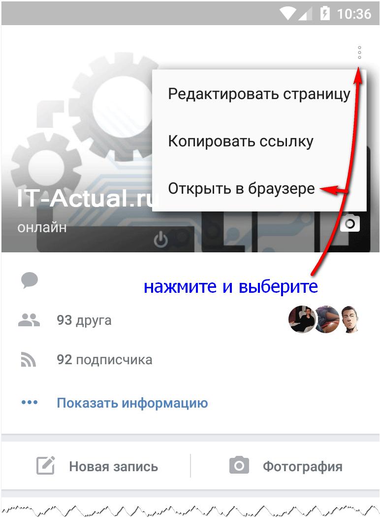 Открываем в браузере страницу ВК через официальное приложение Вконтакте