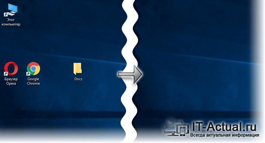 Рабочий стол Windows без ярлыков и прочих иконок