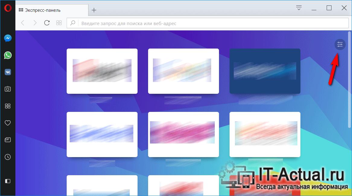 Как отобразить \ скрыть панель закладок в Opera