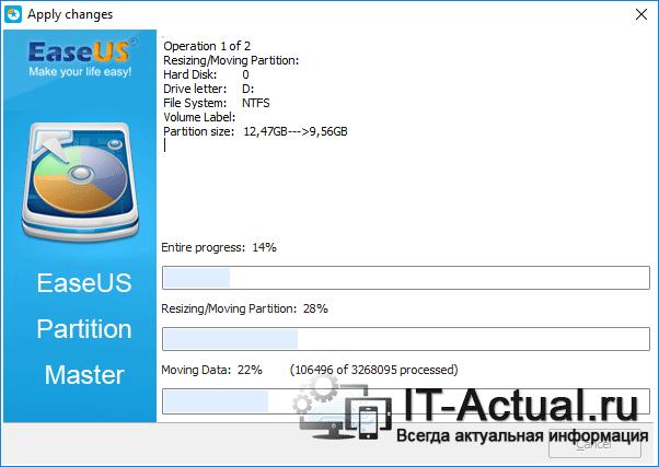 Процесс изменения размера разделов дисков в Windows