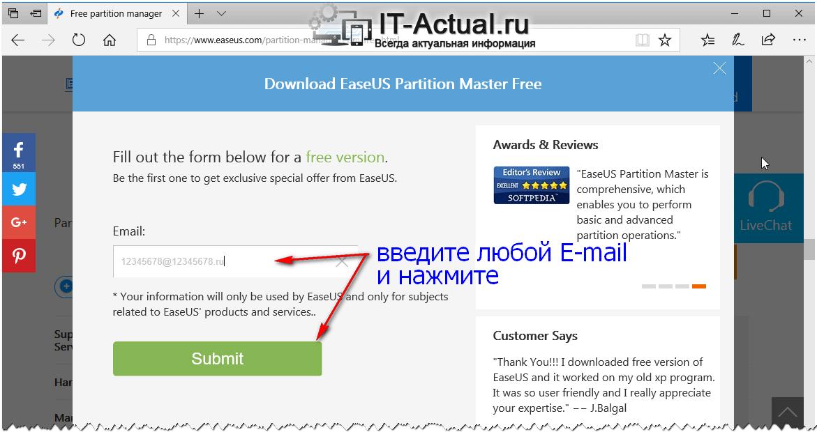 Ввод электронной почты для продолжения процесса скачивания