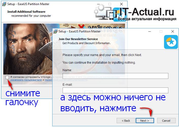 Процесс установки программы EaseUS Partition Master