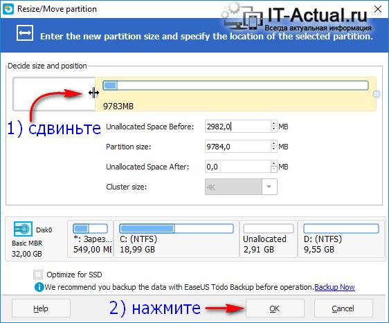 Изменяем размер диска D в программе EaseUS Partition Master