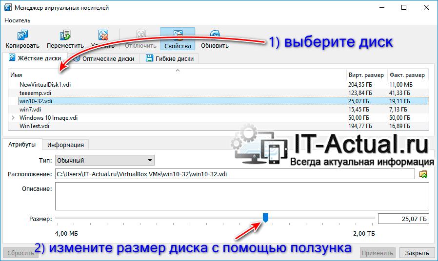 Окно менеджера виртуальных носителей в VirtualBox – изменяем размер носителя