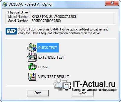 Запуск тестирования SSD накопителя в Data Lifeguard Diagnostic