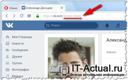 Узнаём ID или адрес страницы пользователя VK