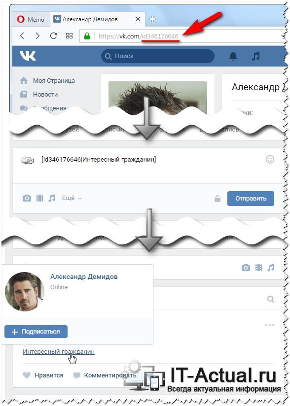 Формируем и отправляем ссылку на пользователя VK с произвольным текстом
