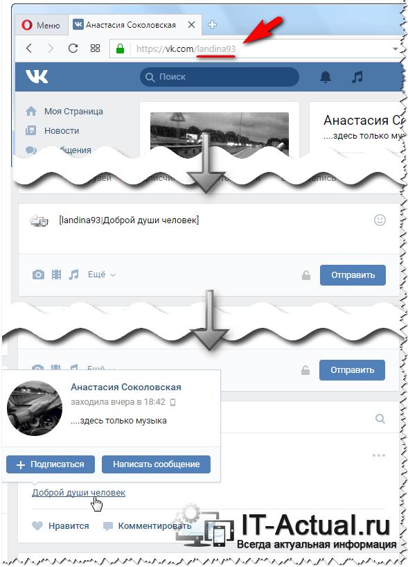Формируем и отправляем ссылку на пользователя VK с произвольным текстом – второй вариант