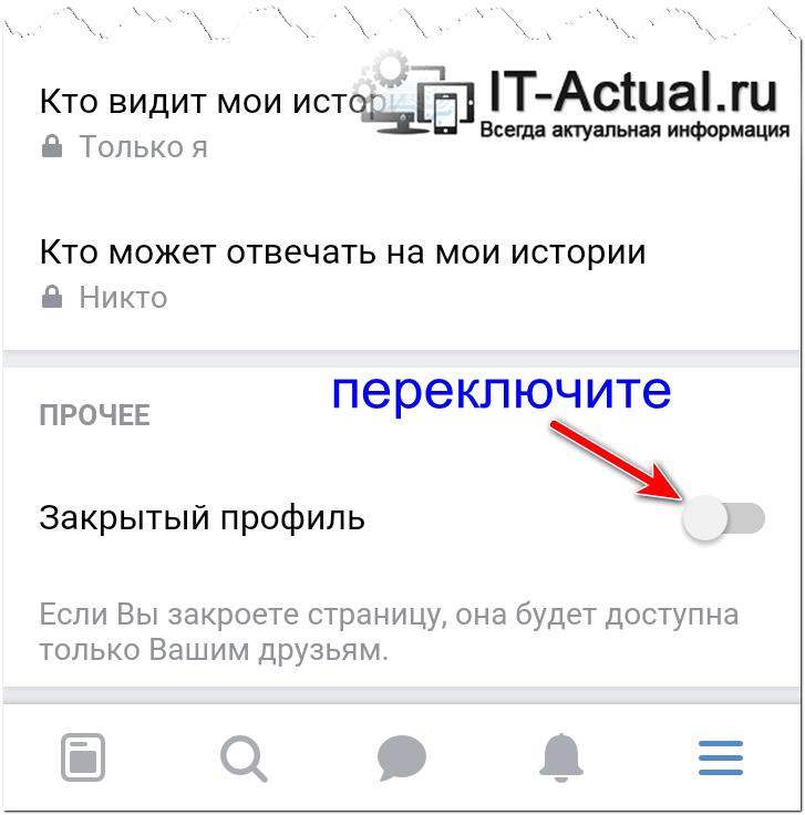 Опция закрытия профиля в настройках мобильного приложения ВК