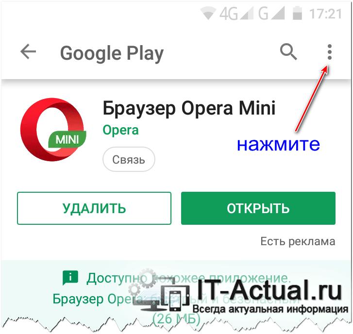 Страница с описанием приложения в Play Макрет
