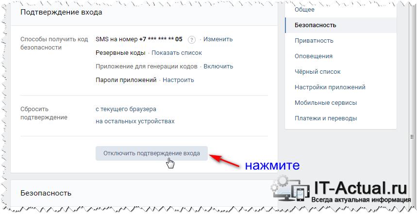 Кнопка, отключающая подтверждение по СМС при входе на ВК