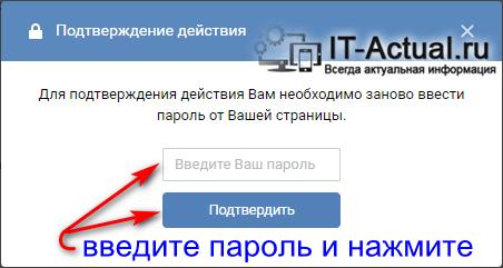 Ввод текущего пароля на Вконтакте, для подтверждения отключения смс подтверждения