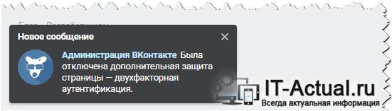 Оповещение от администрации Вконтакте о том, что двухфакторная аутентификация отключена
