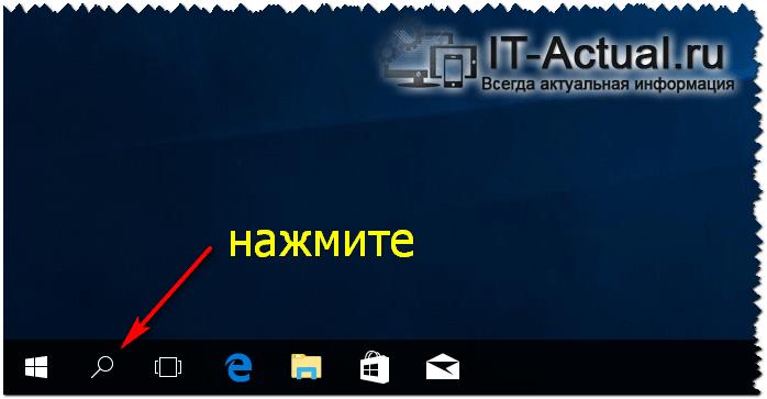 Элемент вызова системного поиска в Windows 10