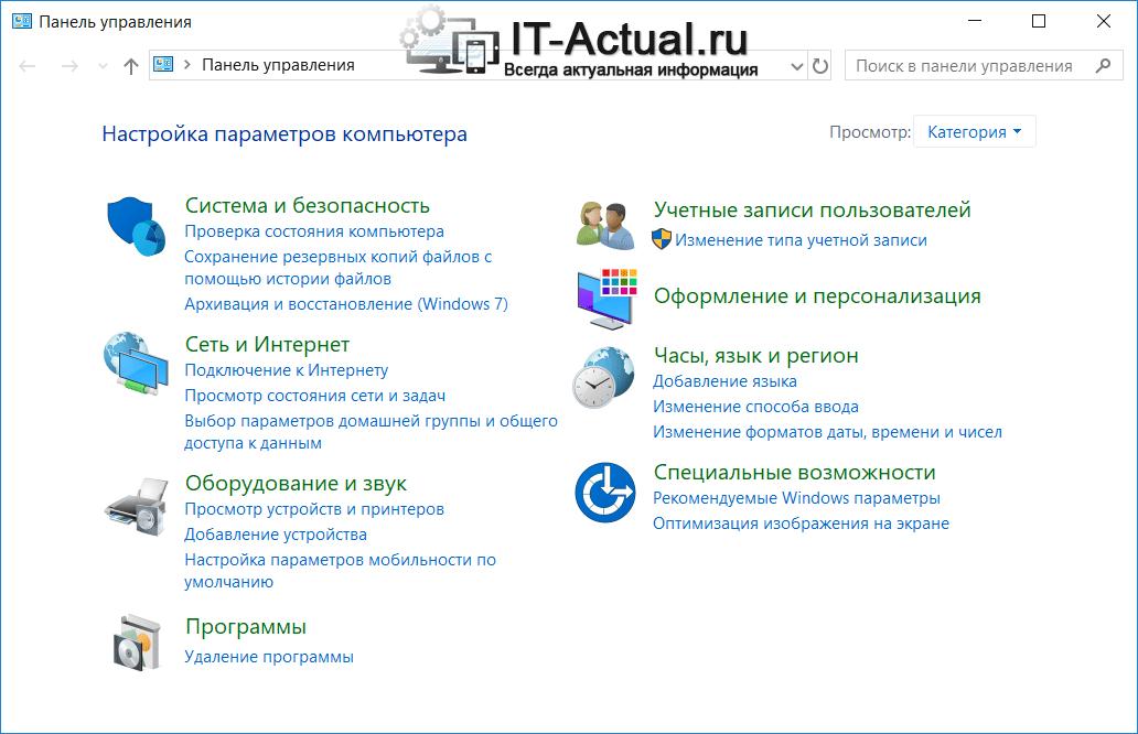 Классическая «Панель управления» в Windows 10