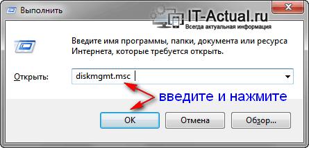 Как в Windows открыть «Управление дисками»