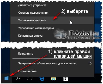 Открытие системного окна «Управление дисками» через контекстное меню Пуск