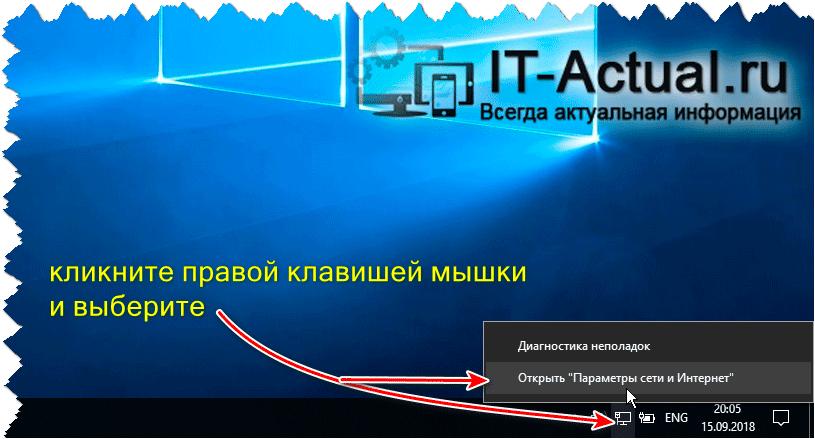 Открываем «Параметры сети и Интернет» в Windows 10