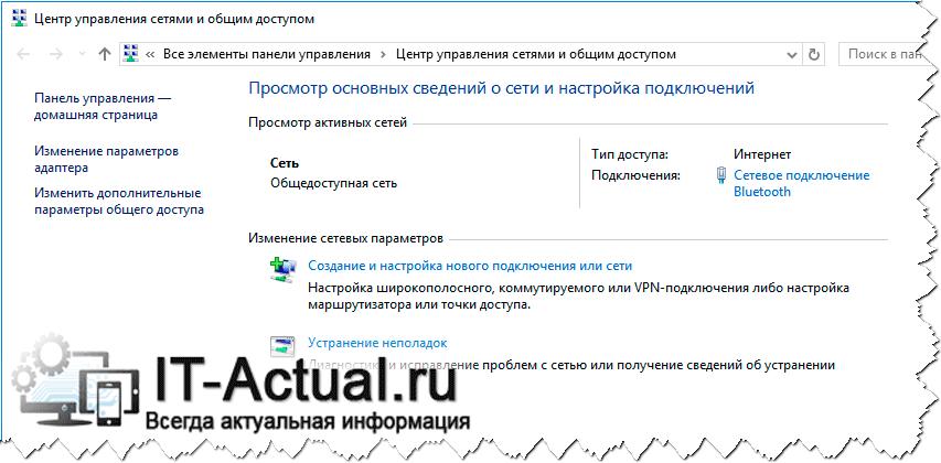 Окно Центра управления сетями и общим доступом в Windows 10