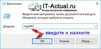Как отрыть редактор реестра в Windows (XP, 7, 8, 10) – обзор способов