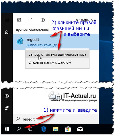 Открываем редактор реестра в Windows 8, 8.1, 10 от имени администратора