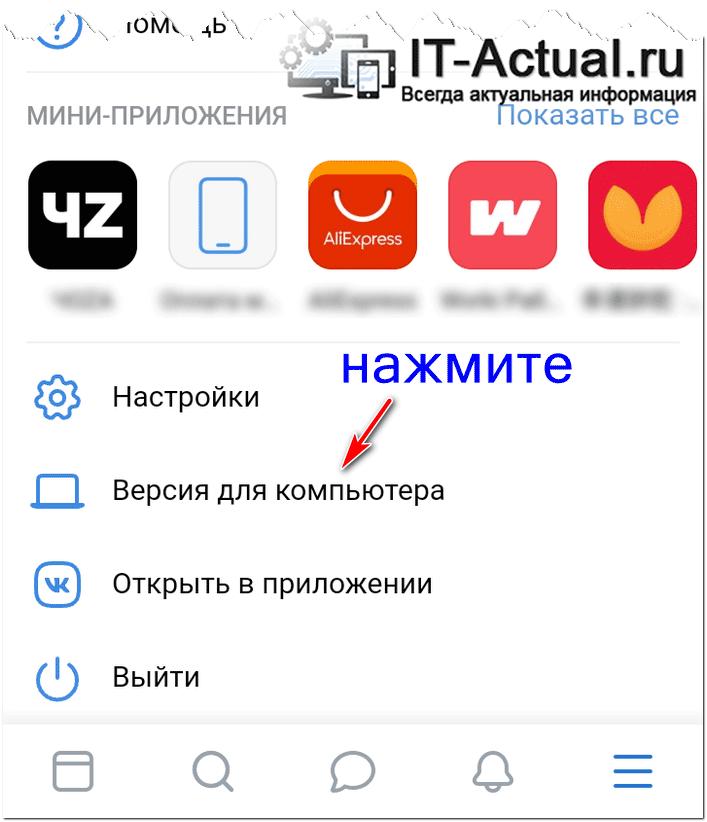 Ссылка в меню, что осуществляет переключение на компьютерную версию сайта ВК