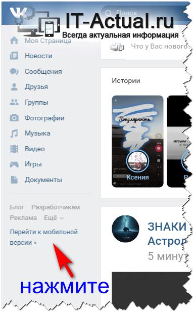 Переключение с компьютерной версии ВК на мобильную