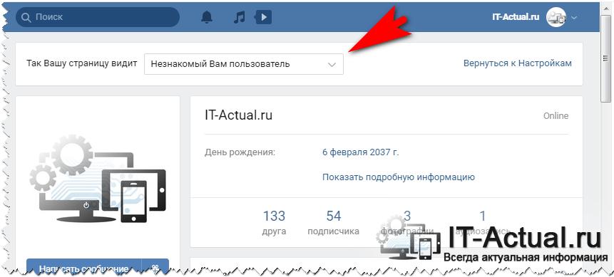 Выбираем пользователя, дабы узнать, как он видит вашу страницу на ВК
