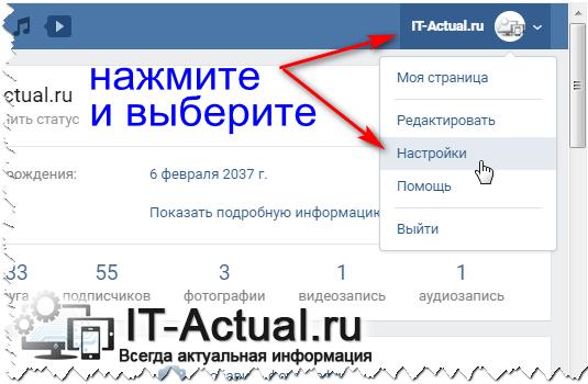 Как открыть черный список в соц. сети ВК