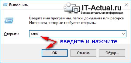 Открытие командной строки в Windows через специальную команду