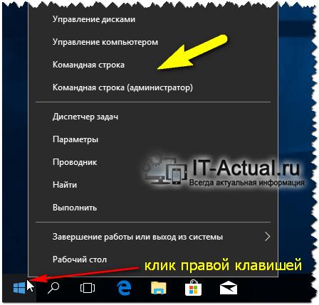 Открываем командную строку в Windows 8, 8.1, 10 из контекстного меню Пуск