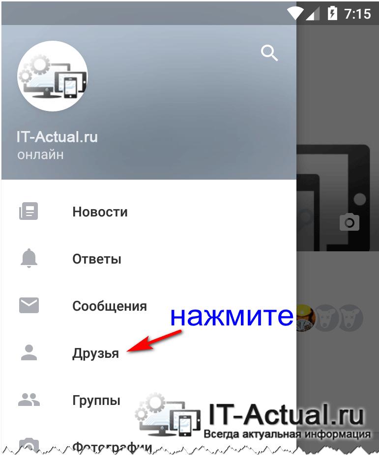 Открываем раздел с друзьями в мобильном приложении ВК