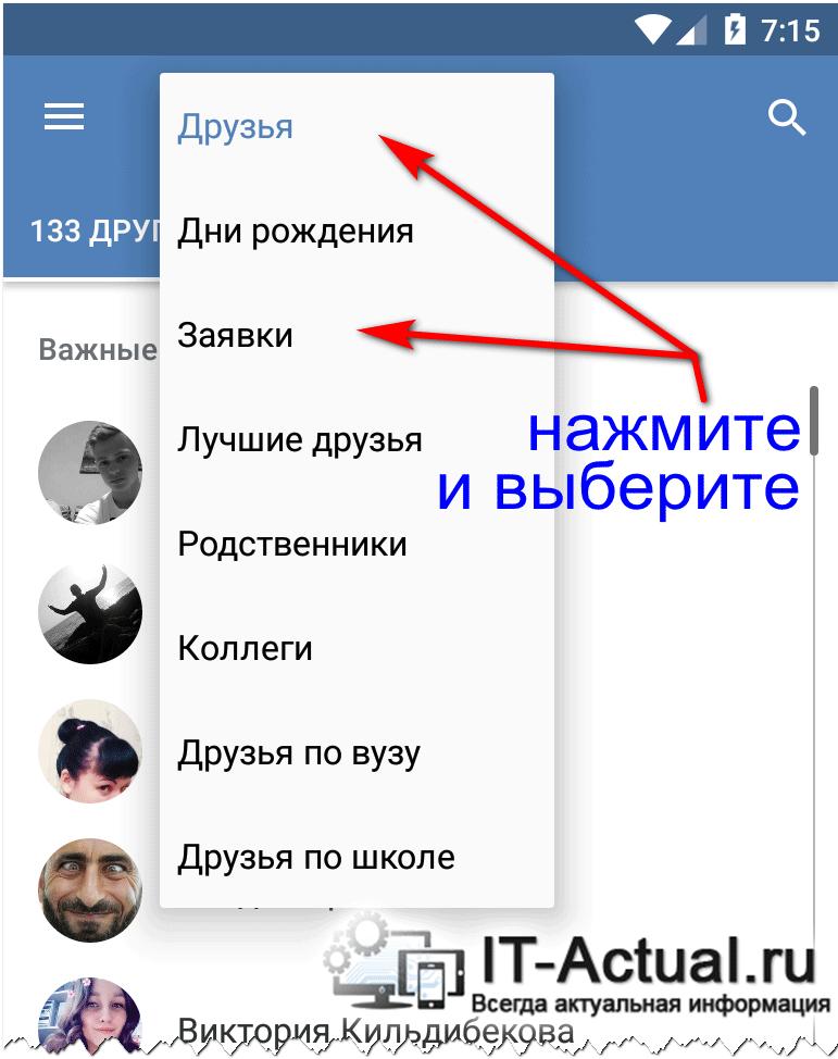 Переходим в раздел с заявками в мобильном приложении ВК