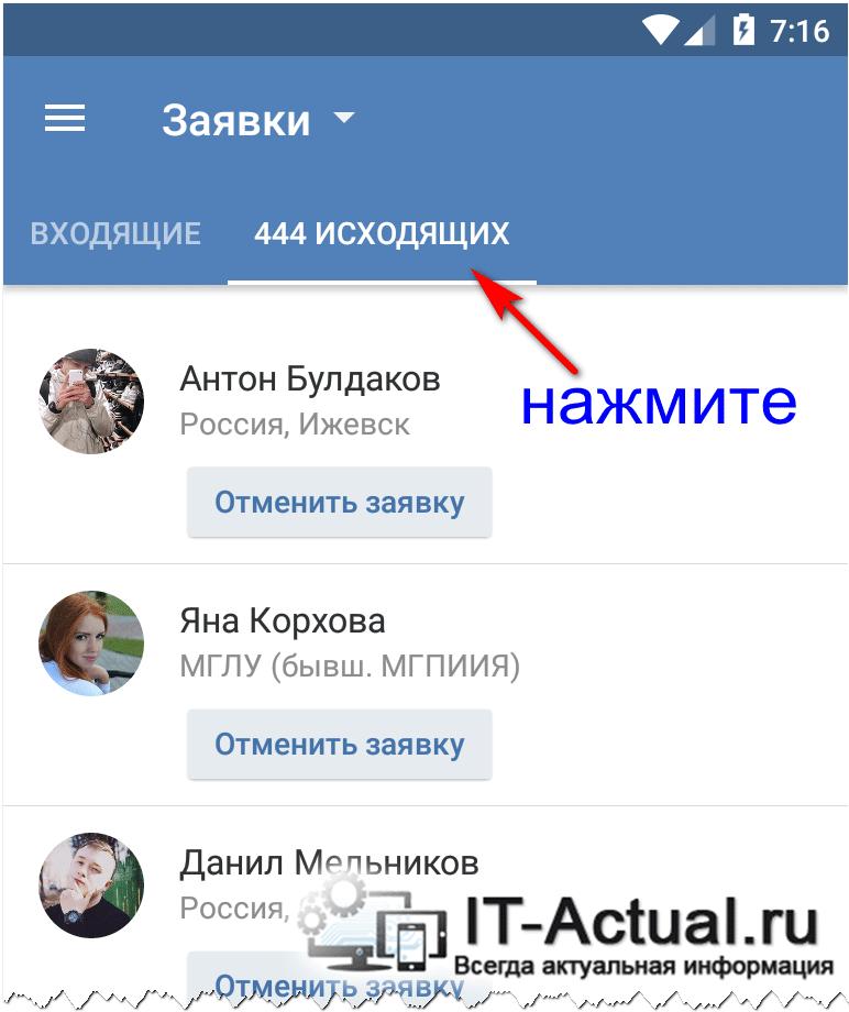 Список с исходящими заявками в друзья в мобильном приложении ВК