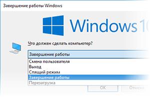 Как вызвать окно завершения работы Windows