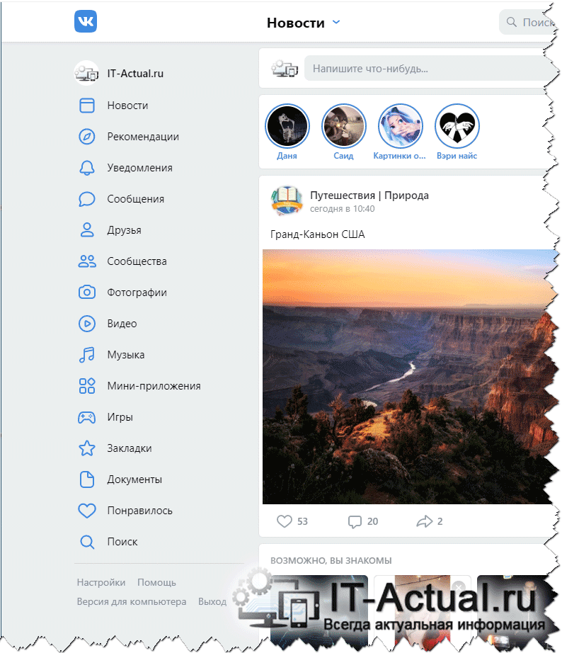 Функции и возможности, доступные в мобильной версии ВК