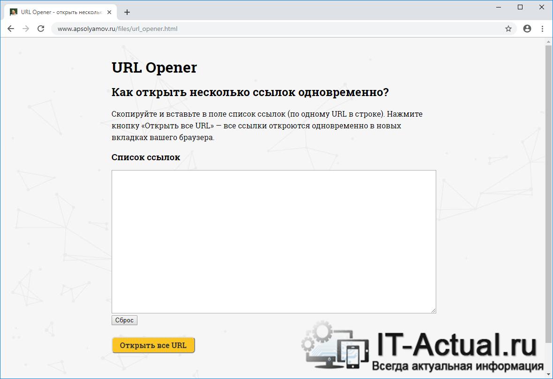 Интернет-сервис, позволяющий открыть сразу множество указанных ссылок в браузере