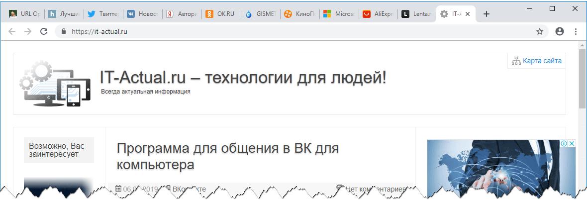В браузере открыты сразувсе указанные ссылки