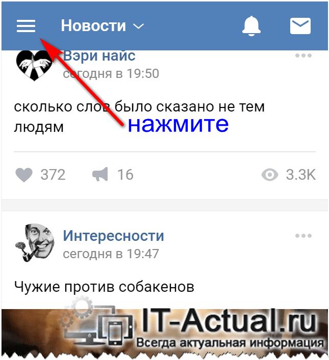 Открытие полной версии ВК на андроид гаджете