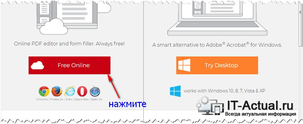Как вставить изображение в pdf файл онлайн – инструкция
