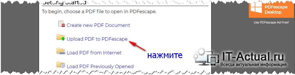 Выбираем загрузку PDF файла для последующего редактирования