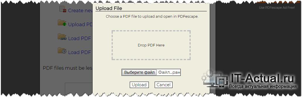Непосредственно загружаем в он-лайн редактор сам PDF файл