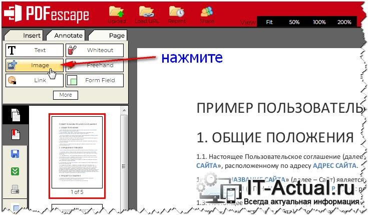 Нажимаем на кнопку, осуществляющую вставку графического изображения в редактируемый PDF