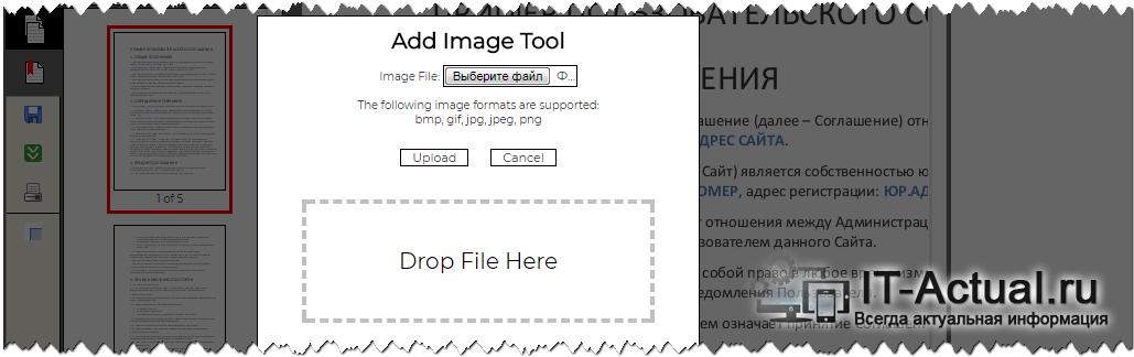 Загрузчик графического файла, что необходимо вставить в PDF файл