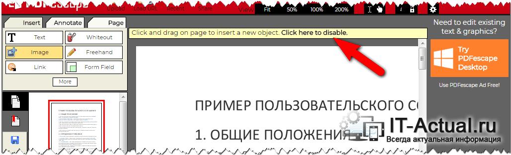 Он-лайн редактор PDF перешёл в режим редактирования – можете вставлять картинку