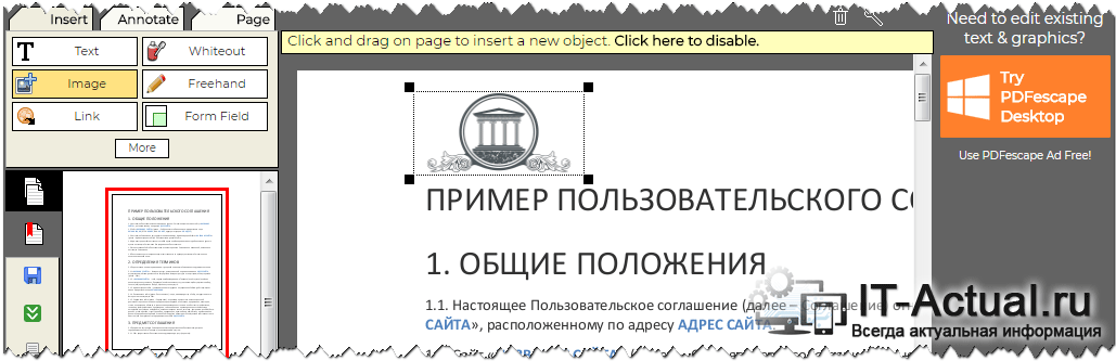 Вставка картинки в PDF, её размещение в документе